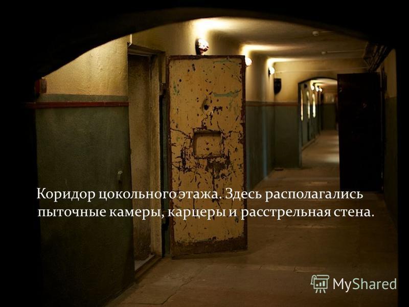 Коридор цокольного этажа. Здесь располагались пыточные камеры, карцеры и расстрельная стена.