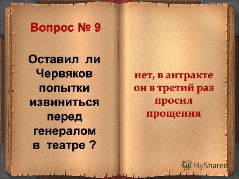 Оставил ли Червяков попытки извиниться перед генералом в театре ? нет, в антракте он в третий раз просил прощения Вопрос 9
