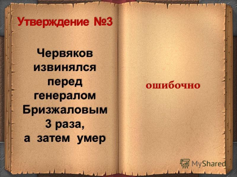 Червяков извинялся перед генералом Бризжаловым 3 раза, а затем умер ошибочно Утверждение 3
