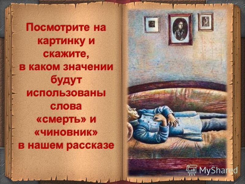 Посмотрите на картинку и скажите, в каком значении будут использованы слова «смерть» и «чиновник» в нашем рассказе
