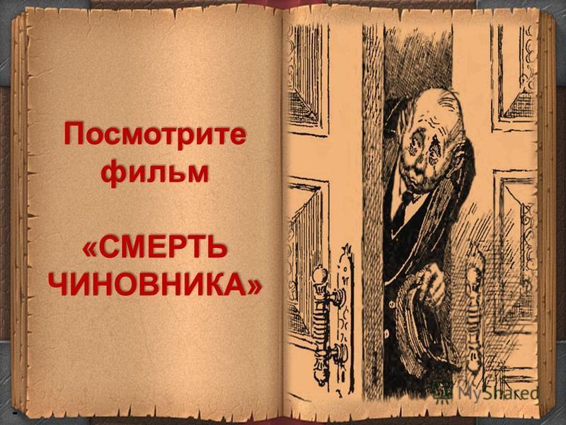 Посмотритефильм«СМЕРТЬЧИНОВНИКА»
