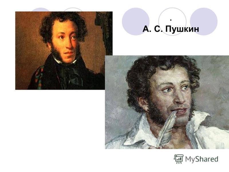 . А. С. Пушкин