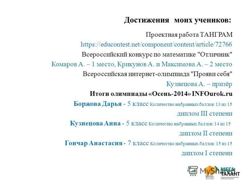 Проектная работа ТАНГРАМ https://educontest.net/component/content/article/72766 Всероссийский конкурс по математике