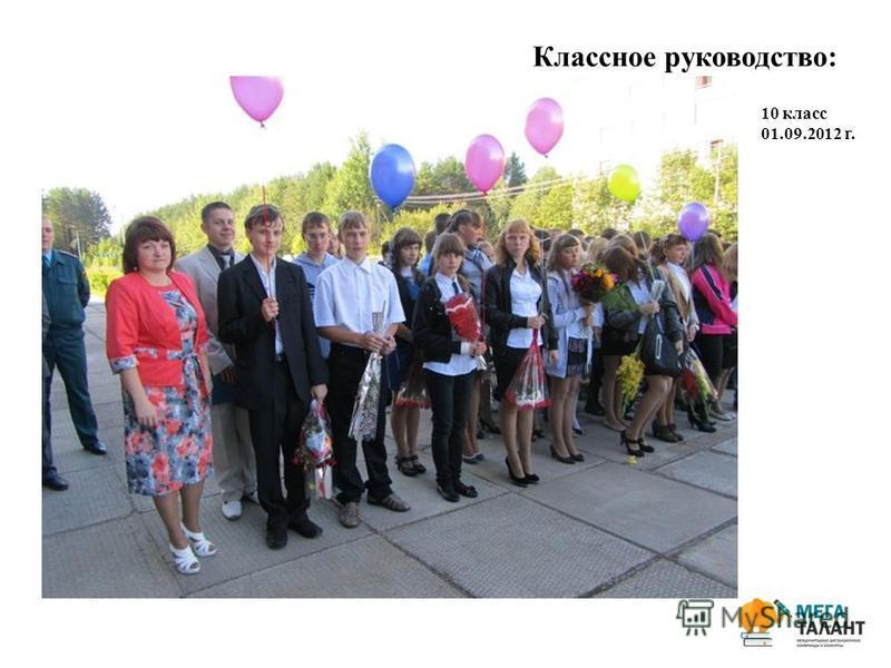 Классное руководство: 10 класс 01.09.2012 г.