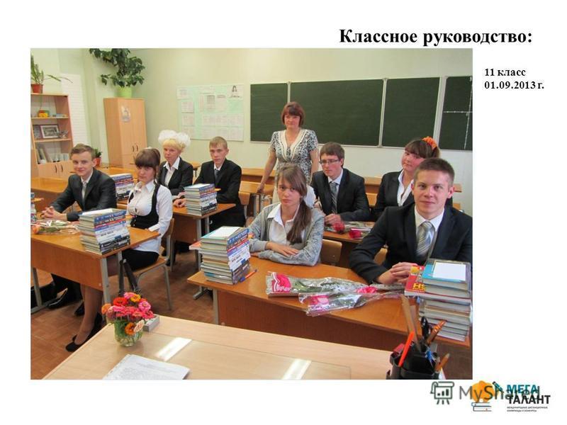 Классное руководство: 11 класс 01.09.2013 г.