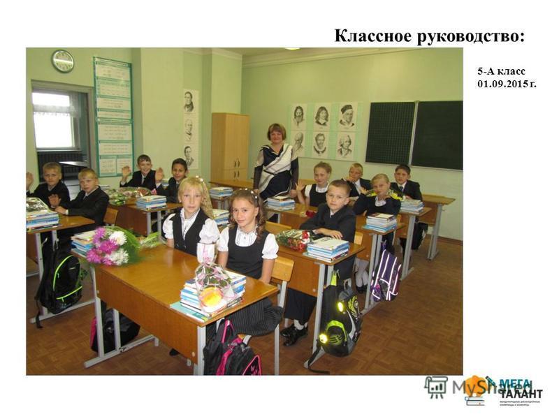 Классное руководство: 5-А класс 01.09.2015 г.