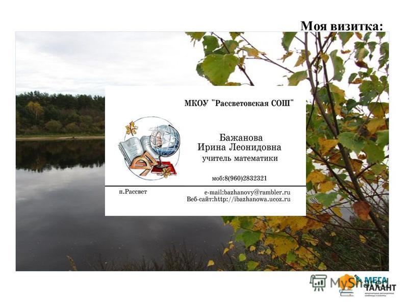 Моя визитка:
