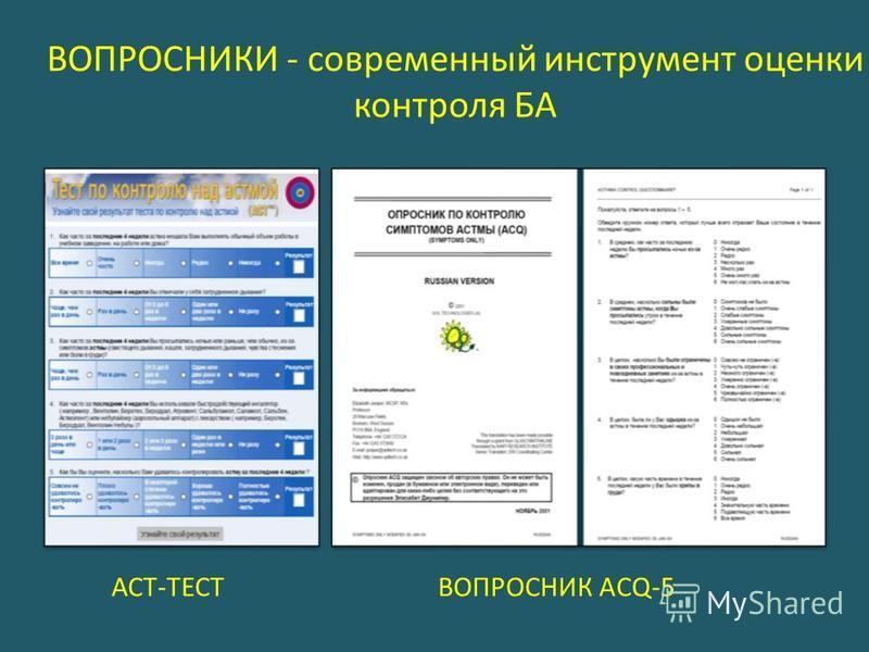 ВОПРОСНИКИ - современный инструмент оценки контроля БА АСТ-ТЕСТВОПРОСНИК ACQ-5