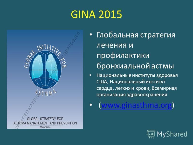 Gina 2014 бронхиальная астма на русском скачать.