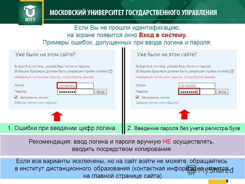 Если Вы не прошли идентификацию, на экране появится окно Вход в систему. Примеры ошибок, допущенных при вводе логина и пароля: 1. Ошибки при введении цифр логина 2. Введение пароля без учета регистра букв Если все варианты исключены, но на сайт войти
