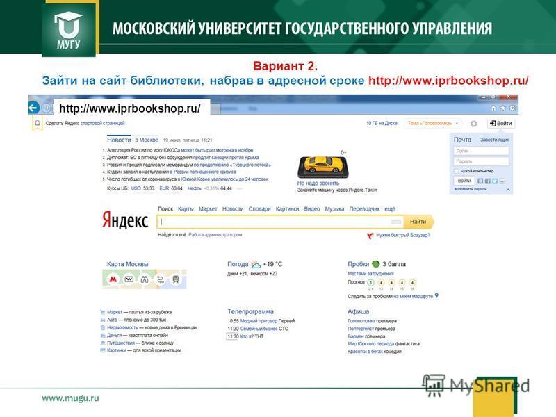 Вариант 2. Зайти на сайт библиотеки, набрав в адресной сроке http://www.iprbookshop.ru/ http://www.iprbookshop.ru/