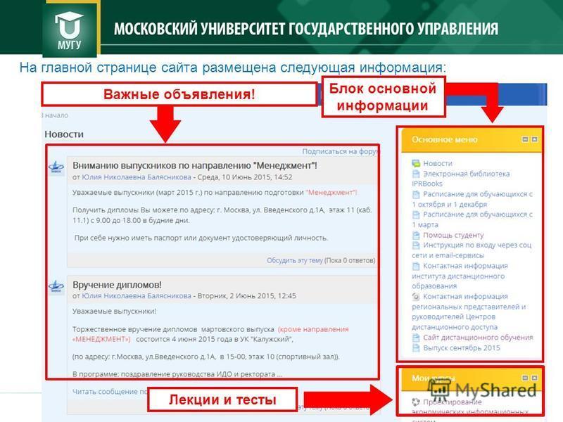 На главной странице сайта размещена следующая информация: Блок основной информации Лекции и тесты Важные объявления!