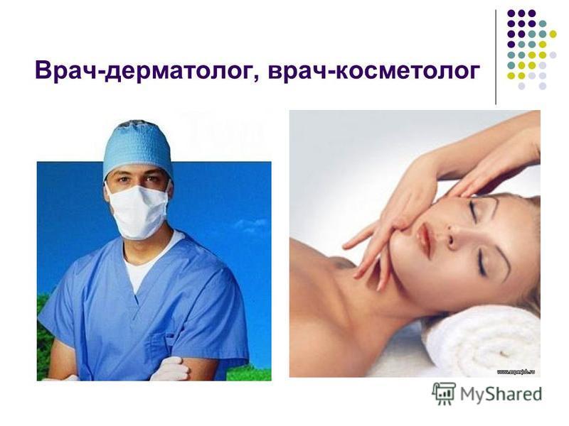 Врач-дерматолог, врач-косметолог