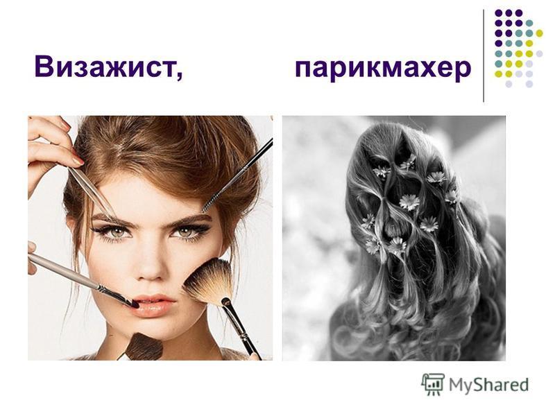 Визажист, парикмахер
