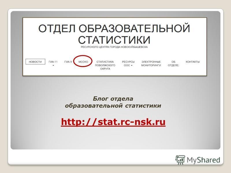 Блог отдела образовательной статистики http://stat.rc-nsk.ru