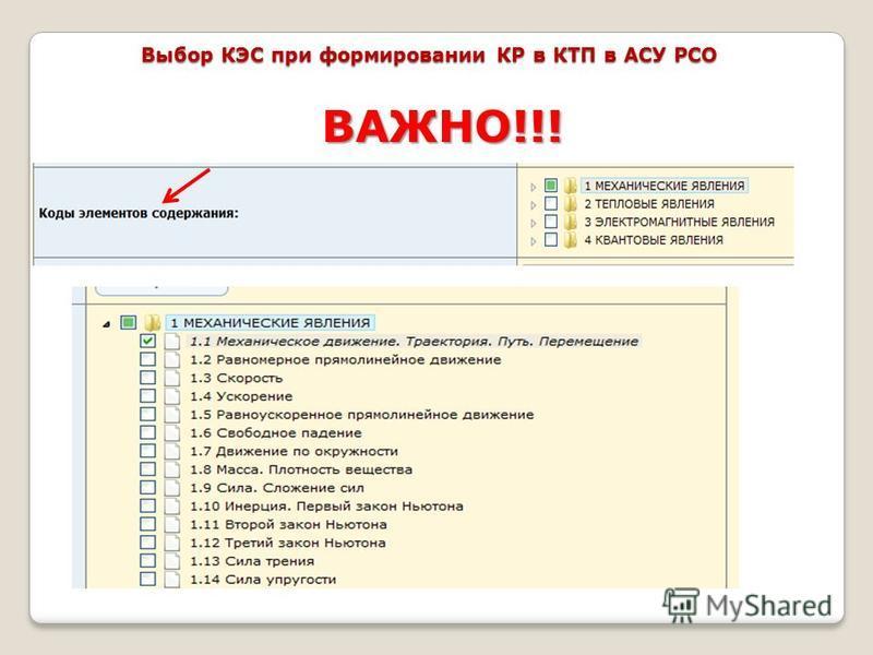 ВАЖНО!!! Выбор КЭС при формировании КР в КТП в АСУ РСО