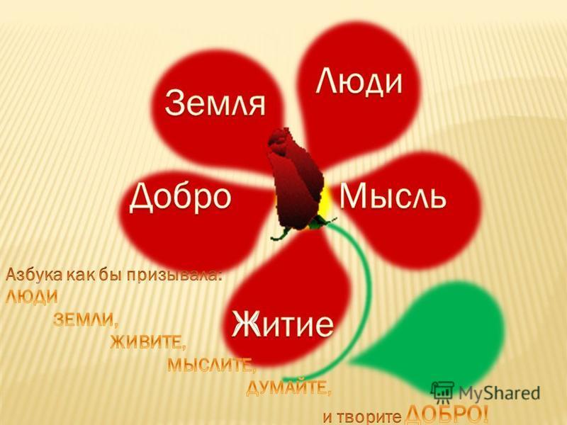 З ДМ Л Ж