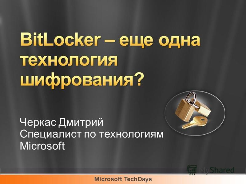 Microsoft TechDays Черкас Дмитрий Специалист по технологиям Microsoft