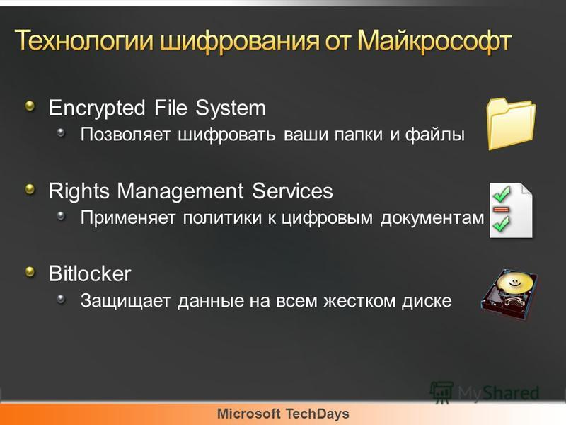 Encrypted File System Позволяет шифровать ваши папки и файлы Rights Management Services Применяет политики к цифровым документам Bitlocker Защищает данные на всем жестком диске