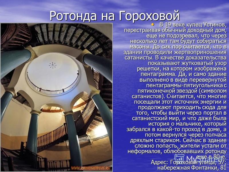Центр «Защитник» Ротонда на Гороховой В 19 веке купец Устинов, перестраивая обычный доходный дом, еще не подозревал, что через несколько лет там будут собираться масоны. До сих пор считается, что в здании проводили жертвоприношения сатанисты. В качес