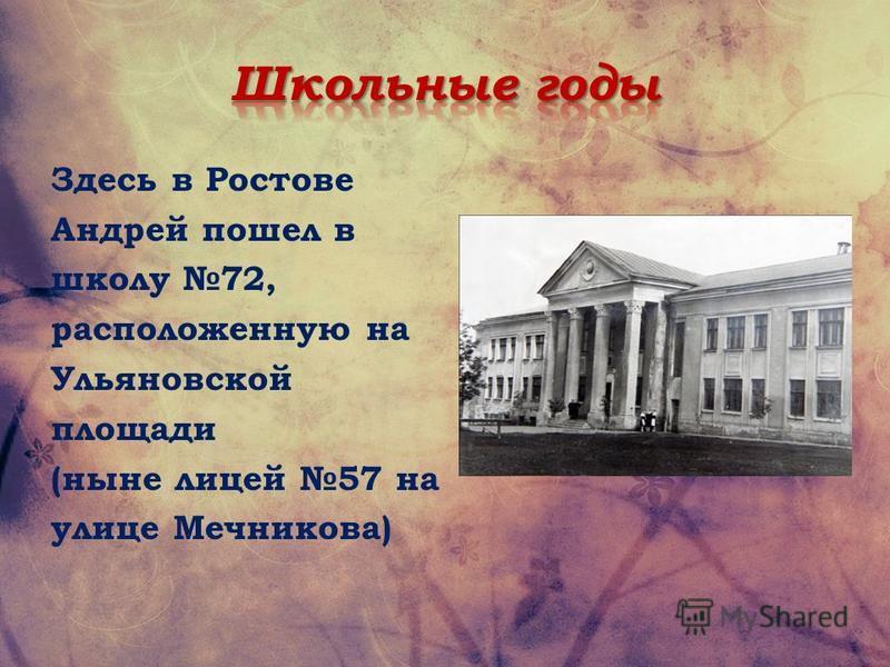 Здесь в Ростове Андрей пошел в школу 72, расположенную на Ульяновской площади (ныне лицей 57 на улице Мечникова)