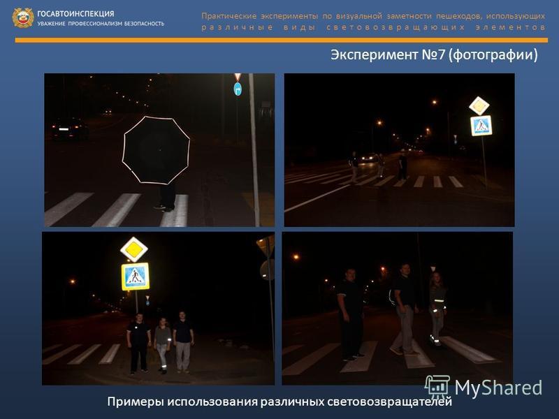 Эксперимент 7 (фотографии) Примеры использования различных световозвращателей Практические эксперименты по визуальной заметности пешеходов, использующих различные виды световозвращающих элементов