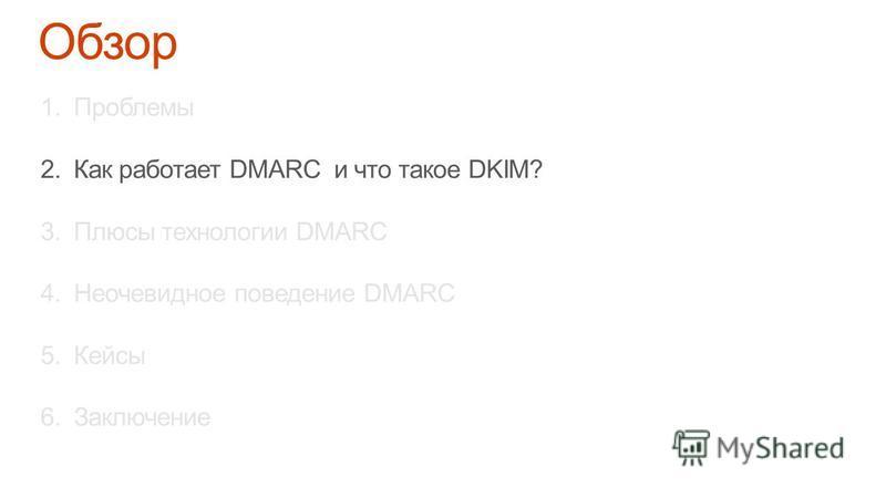 1. Проблемы 2. Как работает DMARC и что такое DKIM? 3. Плюсы технологии DMARC 4. Неочевидное поведение DMARC 5. Кейсы 6.Заключение