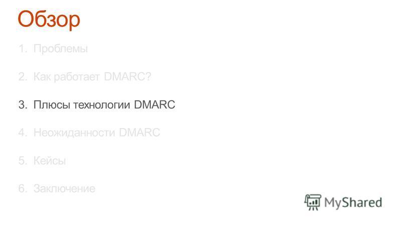1. Проблемы 2. Как работает DMARC? 3. Плюсы технологии DMARC 4. Неожиданности DMARC 5. Кейсы 6.Заключение
