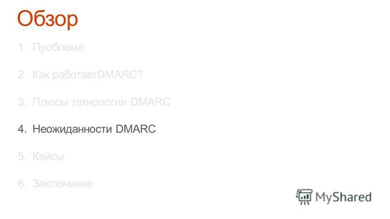 1. Проблема 2. Как работаетDMARC? 3. Плюсы технологии DMARC 4. Неожиданности DMARC 5. Кейсы 6.Заключение