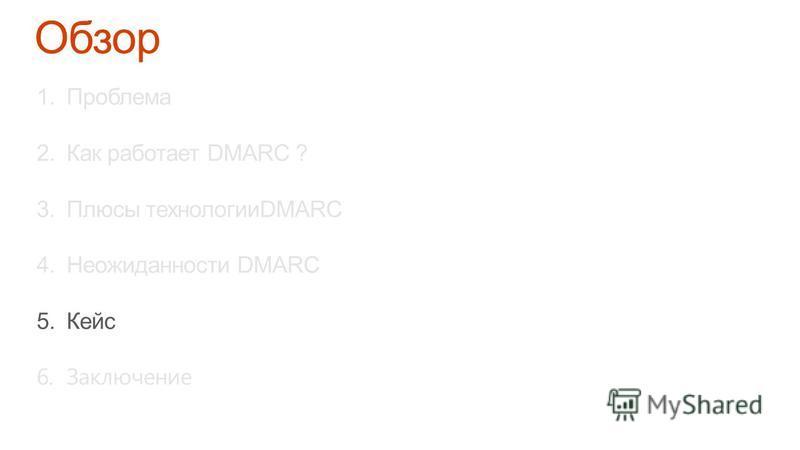 1. Проблема 2. Как работает DMARC ? 3. Плюсы технологииDMARC 4. Неожиданности DMARC 5. Кейс 6.Заключение