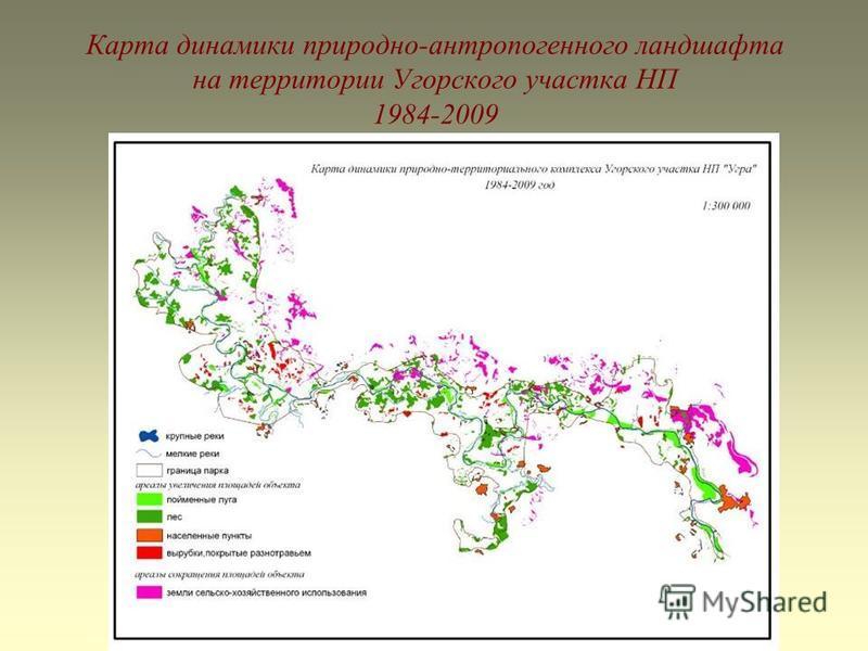 Карта динамики природно-антропогенного ландшафта на территории Угорского участка НП 1984-2009