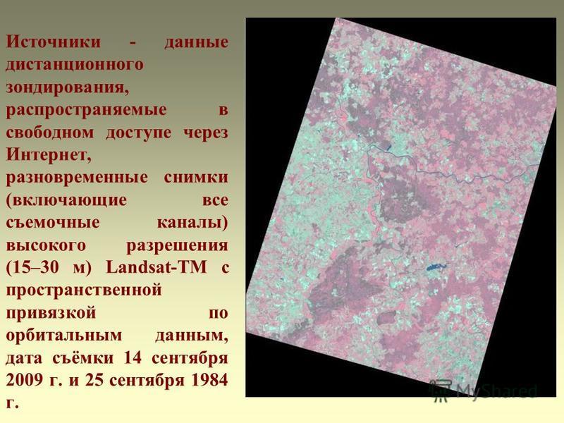 Источники - данные дистанционного зондирования, распространяемые в свободном доступе через Интернет, разновременные снимки (включающие все съемочные каналы) высокого разрешения (15–30 м) Landsat-ТМ с пространственной привязкой по орбитальным данным,