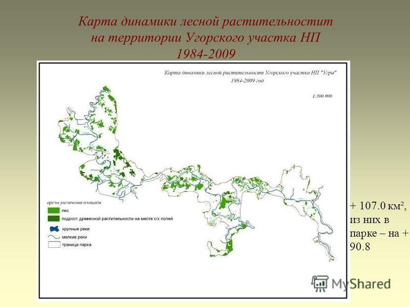 Карта динамики лесной растительности на территории Угорского участка НП 1984-2009 + 107.0 км², из них в парке – на + 90.8