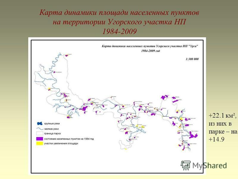 Карта динамики площади населенных пунктов на территории Угорского участка НП 1984-2009 +22.1 км², из них в парке – на +14.9