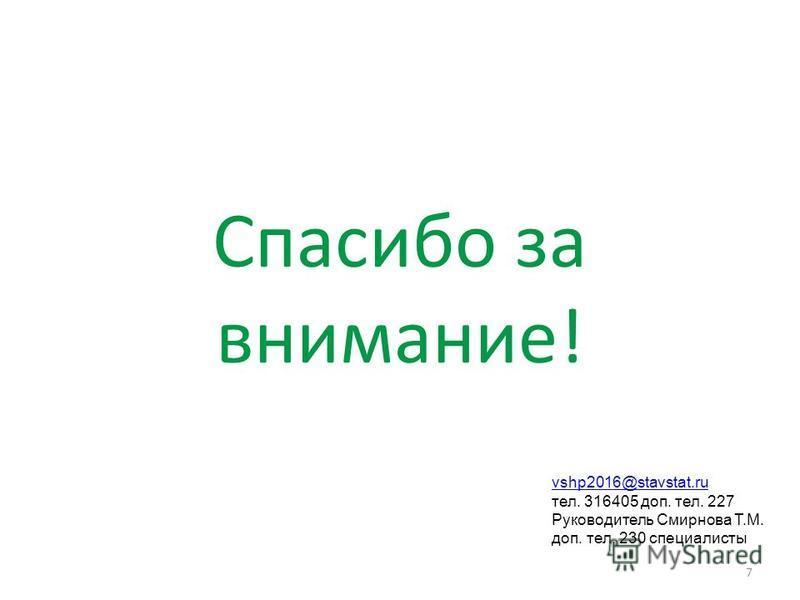 7 Спасибо за внимание! vshp2016@stavstat.ru тел. 316405 доп. тел. 227 Руководитель Смирнова Т.М. доп. тел. 230 специалисты