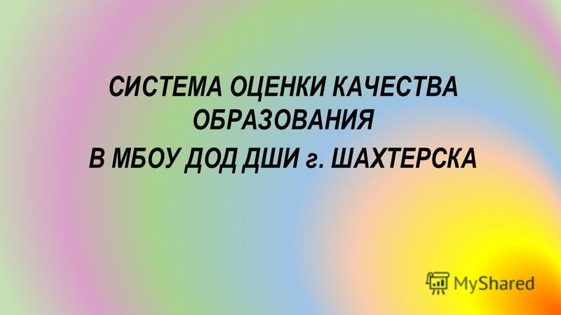 СИСТЕМА ОЦЕНКИ КАЧЕСТВА ОБРАЗОВАНИЯ В МБОУ ДОД ДШИ г. ШАХТЕРСКА