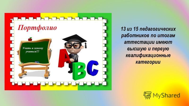 13 из 15 педагогических работников по итогам аттестации имеют высшую и первую квалификационные категории