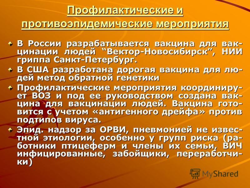 Профилактические и противоэпидемические мероприятия В России разрабатывается вакцина для вак- цинации людей Вектор-Новосибирск, НИИ гриппа Санкт-Петербург. В США разработана дорогая вакцина для лю- дей метод обратной генетики Профилактические меропри