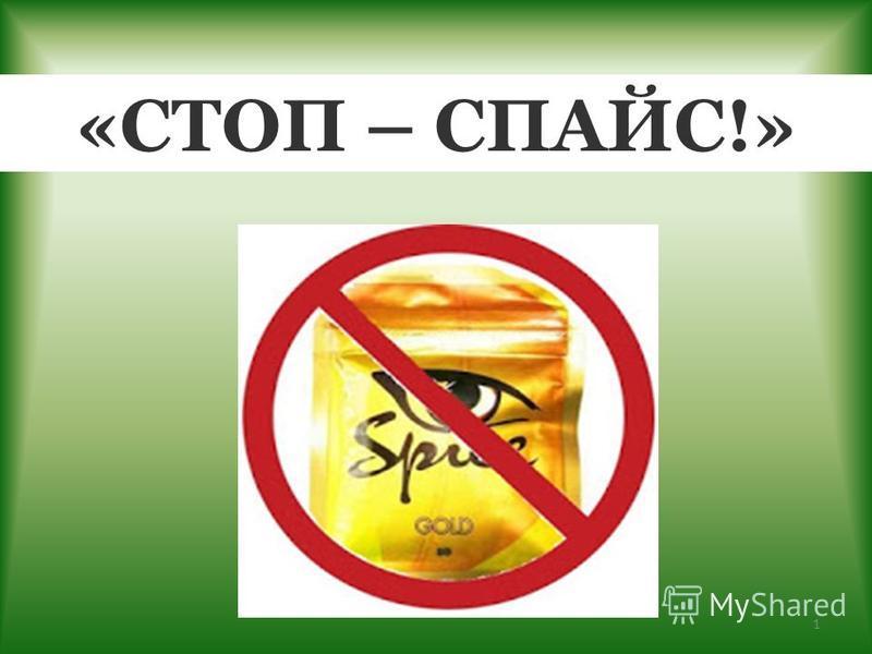 1 «СТОП – СПАЙС!»