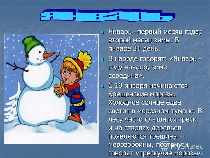 Январь –первый месяц года; второй месяц зимы. В январе 31 день. Январь –первый месяц года; второй месяц зимы. В январе 31 день. В народе говорят: «Январь - году начало, зиме середина». В народе говорят: «Январь - году начало, зиме середина». С 19 янв