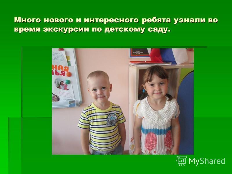 Много нового и интересного ребята узнали во время экскурсии по детскому саду.
