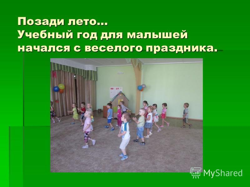 Позади лето… Учебный год для малышей начался с веселого праздника.