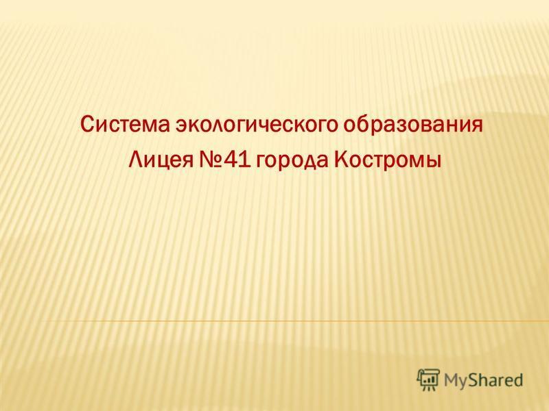 Система экологического образования Лицея 41 города Костромы