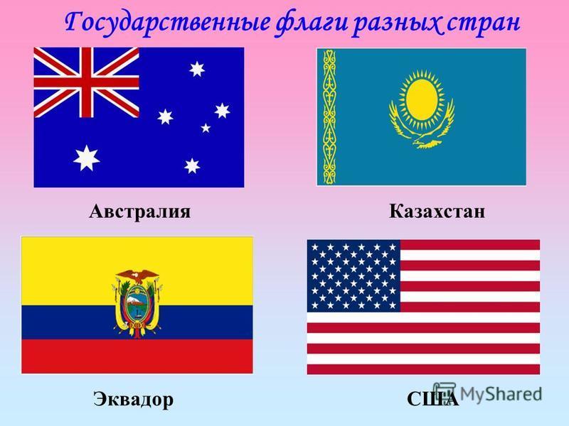 Государственные флаги разных стран Австралия Казахстан ЭквадорСША