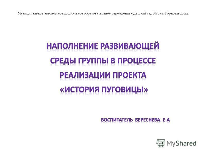 Муниципальное автономное дошкольное образовательное учреждение «Детский сад 5» г. Горнозаводска