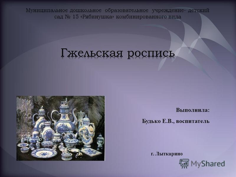 Выполнила: Будько Е.В., воспитатель г. Лыткарино
