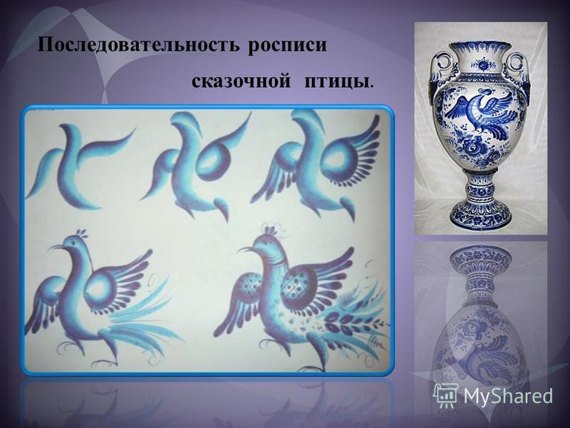 Последовательность росписи сказочной птицы.