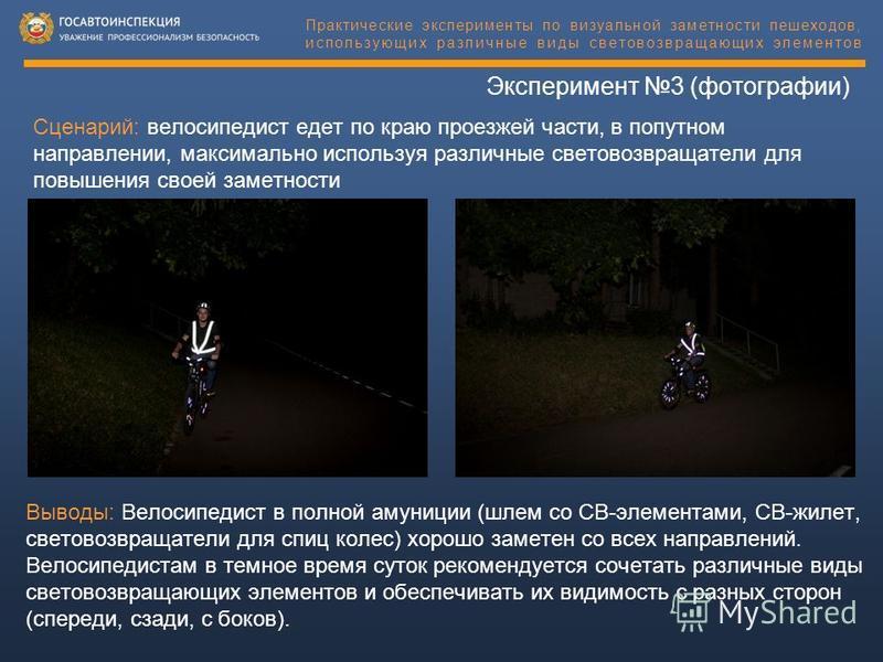 Эксперимент 3 (фотографии) Практические эксперименты по визуальной заметности пешеходов, использующих различные виды световозвращающих элементов Сценарий: велосипедист едет по краю проезжей части, в попутном направлении, максимально используя различн