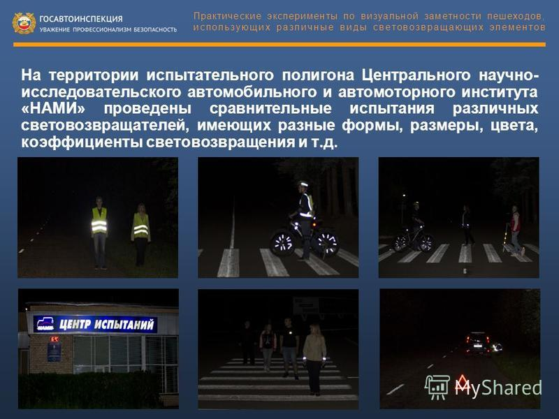 На территории испытательного полигона Центрального научно- исследовательского автомобильного и автомоторного института «НАМИ» проведены сравнительные испытания различных светофазовращателей, имеющих разные формы, размеры, цвета, коэффициенты световоз
