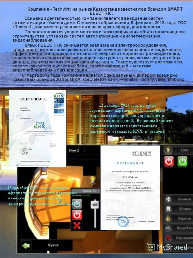 Компания «Techvirt» на рынке Казахстана известна под брендом SMART ELECTRIC. Основной деятельностью компании является внедрение систем автоматизации «Умный дом». С момента образования, 8 февраля 2012 года, ТОО «Techvirt» динамично развивается и расши